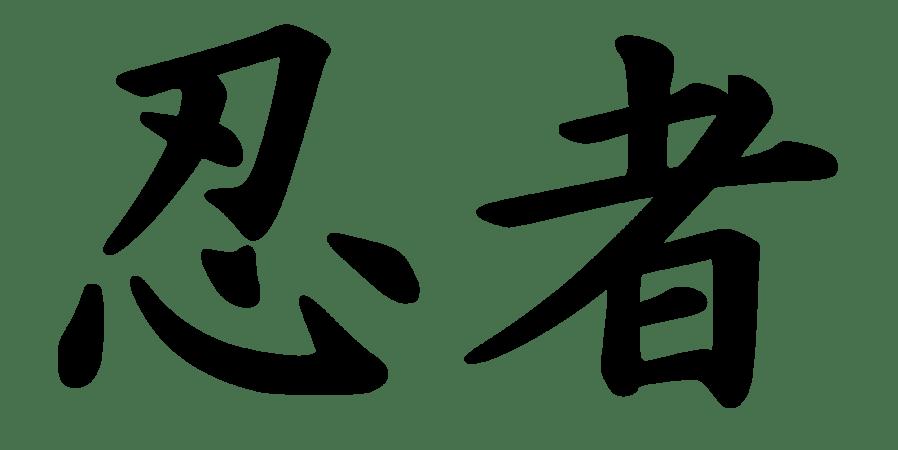 2000px-Ninja-kanji.svg
